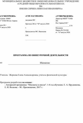 """Программа по внеурочной деятельности """"Шахматы"""""""