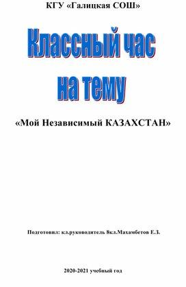 Классный час ко Дню Независимости Республики Казахстан