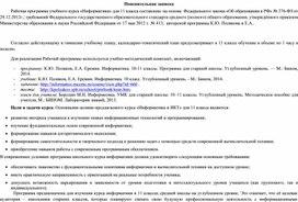 Рабочая программа по информатике 11класс. УМК К.Поляков