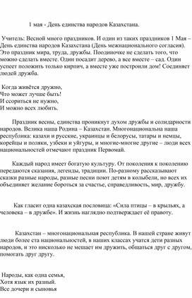 """Разработка классного часа """"1 мая - День единства народов Казахстана""""."""