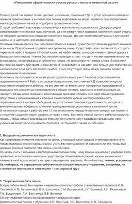 «Повышение эффективности уроков русского языка в начальной школе»