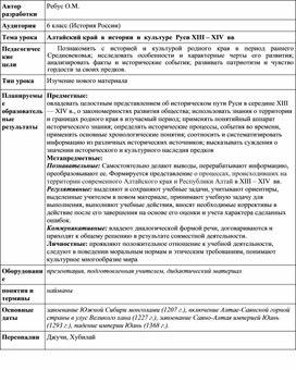 Разработка урока Алтайский край  в  истории  и  культуре  Руси XIII – XIV  вв