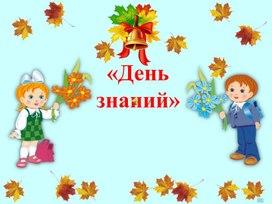 "Презентация для детей ""День знаний"""