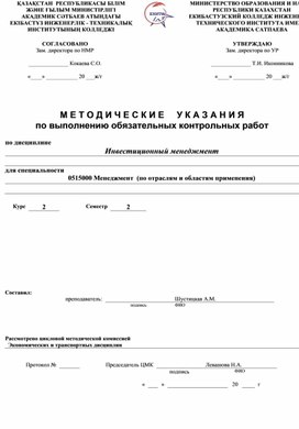 Методические указания к выполнению контрольной работы по Инвестиционному менеджменту