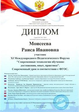 Диплом Серия В № 1341 / 2019 XI Международного Педагогического Форума, 01-05 июля 2019 года, г. Санкт-Петербург