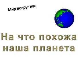 Презентация по окружающему миру - На что похожа планета.