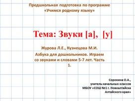 Гласные звуки [а], [у]. Обозначение их с помощью модели («Учимся родному языку», предшкольная подготовка)