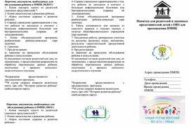 Памятка для родителей и законных представителей детей с ОВЗ для прохождения ПМПК