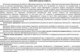 """Программа учебного курса """"Робототехника"""""""