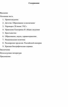 Исследовательский проект по истории в 7 классе на тему Екатерина II