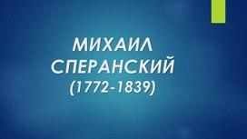 """Презентация """"Михаил Сперанский"""""""