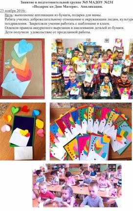 Занятие в подготовительной группе №5 МАДОУ №231  «Подарок ко Дню Матери».  Аппликация.