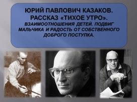 "Ю.П.Казаков ""Тихое утро"""