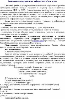 Внеклассное мероприятие по информатике «Поле чудес».doc