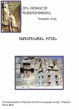 Ахеменидский Иран