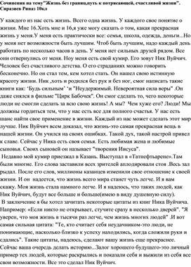"""Сочинение-эссе ученика 10 класса Сиразиева Риназа """"Жизнь без границ..."""""""