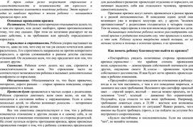 """Информационный буклет """"Кризис 3-х лет"""""""