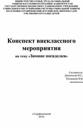 Конспект внеклассного мероприятия  на тему «Зимние посиделки»