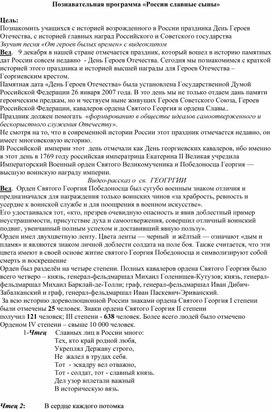 """Познавательная программа """"России славные сыны"""""""