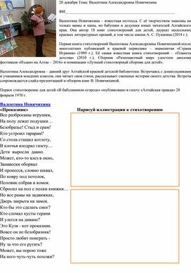 """В.А.Новичихина """"Проказник"""" технологическая карта для учащегося"""