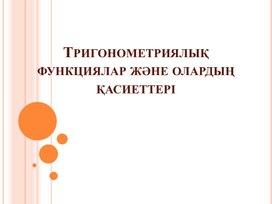 1анықт.обл. мен мәнд.жиыны__слайд