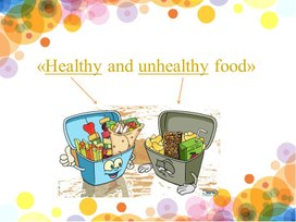 """Презентация """"Healthy and unhealthy food"""""""
