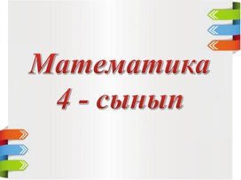 Презентация 4 сынып математика Теңдеу