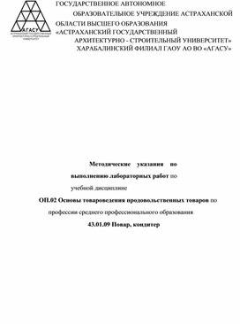"""Методические указания по ОП 02 """"Основы товароведения продовольственных товаров"""