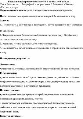 Знакомство с биографией и творчеством В.Заверюхи. Сборник «Рассвет в лесу»