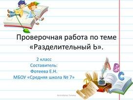 """Презентация по русскому языку """"Разделительный Ъ"""" проверочная работа, 2 класс"""