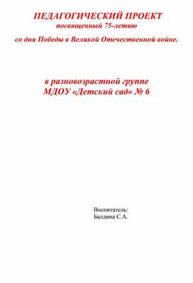 Проект посвященный 75-летию со дня Победы в Великой Отечественной войне.