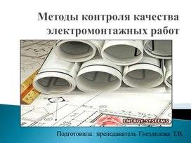 Методы контроля качества электромонтажных работ