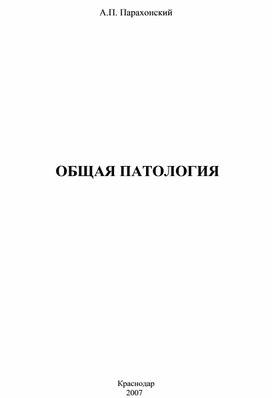 """""""ОБЩАЯ ПАТОЛОГИЯ"""" Учебно-методическое пособие"""