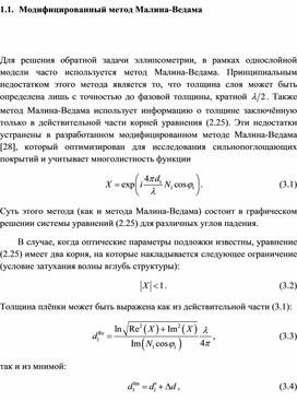 Модифицированный метод Малина-Ведама