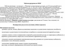 Рабочая программа и КТП по МХК (10 класс).