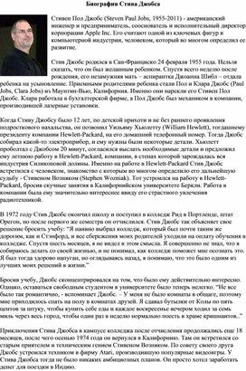 Биография Стива Джобса.doc