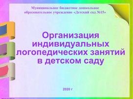 Организация индивидуальных логопедических занятий в детском саду