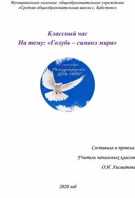 Классный час  на тему: «Голубь – символ мира»