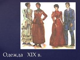 Презентация по истории. Тема: Одежда   XIX в. в 6 классе.