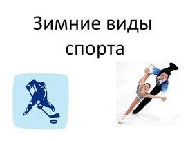 "Презентация для урока развития речи  на тему ""Зимние виды спорта"""