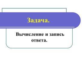 Задача. Вычисление и запись ответа (1 класс)