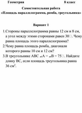 """Разработка самостоятельной работе по теме """"Площадь параллелограмма"""""""