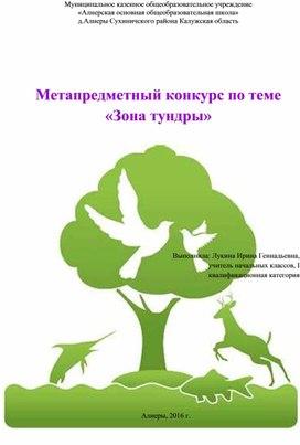 Метапредметный конкурс по теме «Зона тундры»
