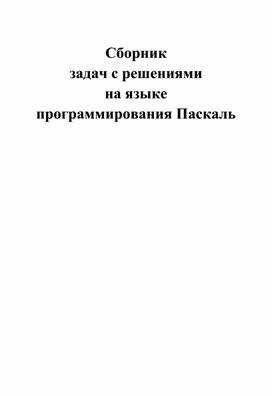 Сборник задач на языке Паскаль.docx