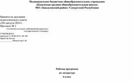 """Исследовательская работа """"Узелковое письмо Древних славян"""