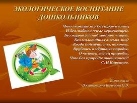 """Презентация для педагогов """"Экологическое воспитание дошкольников"""""""