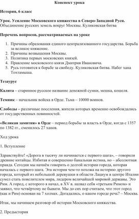 Конспект урока.Усиление Московского княжества в Северо-Западной Руси. 6 класс
