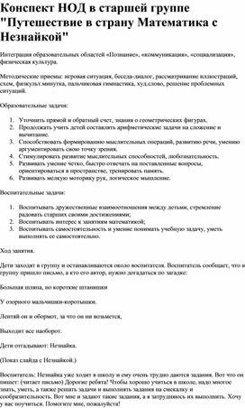 """Путешествие в страну """"Математика"""" с Незнайкой"""
