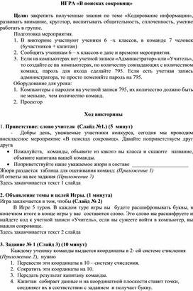 Остров сокровищ.doc