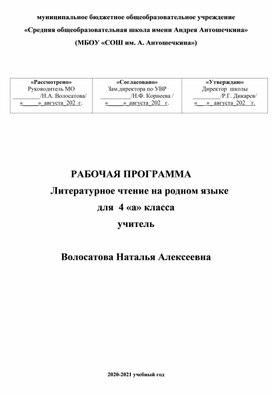 """Рабочая программа по предмету """"Литературное чтение на родном языке"""" для 4 класса"""